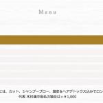 立川美容室Lacisaのわかりやすい4つのメニュー料金表